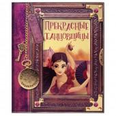 Сказочная энциклопедия. Прекрасные танцовщицы Развивающая книга