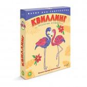 Набор для творчества «Квиллинг». Прекрасные фламинго.