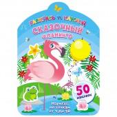 Раскрась и наклей. Сказочный фламинго