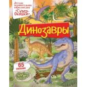 СуперОкошки. Динозавры