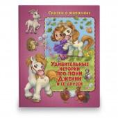 Сказки о животных. Удивительные истории про пони Дженни и ее друзей Развивающая книга