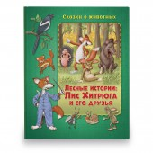 Сказки о животных. Лесные истории: Лис Хитрюга и его друзья Развивающая книга