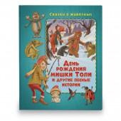 Сказки о животных. День рождения мишки Толи и другие лесные истории Развивающая книга
