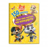 """150 наклеек. 44 котенка. """"Кис-кис-коты"""" на концерте"""