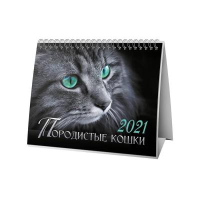 """Календарь-домик (евро) """"Породистые кошки. Маркет"""" на 2021 год"""