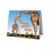 """Календарь-домик (евро) """"Такие разные мамы. Маркет"""" на 2021 год"""