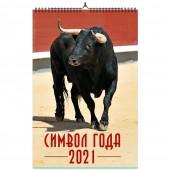 """Календарь на спирали """"Символ года 2. Маркет"""" на 2021 год"""