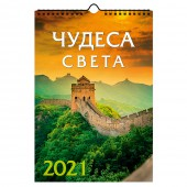 "Календарь на спирали ""Чудеса света. Маркет"" на 2021 год"
