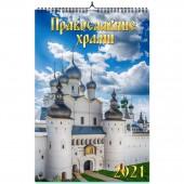"""Календарь на спирали """"Православные храмы. Маркет"""" на 2021 год"""