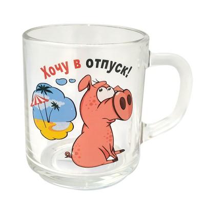 """Свинки-приколы кружка 250 мл """"Отпуск"""""""