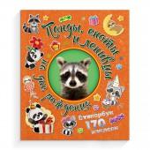 170 наклеек. Панды, еноты и ленивцы на дне рождения