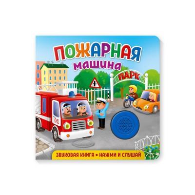 Звуковая книга для малышей. Пожарная машина