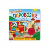 Звуковая книга для малышей. Веселый паровозик