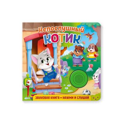 Звуковая книга для малышей. Непослушный котик