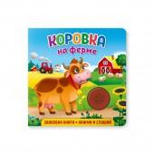 Звуковая книга для малышей. Коровка на ферме