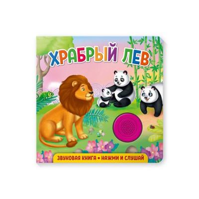 Звуковая книга для малышей. Храбрый лев