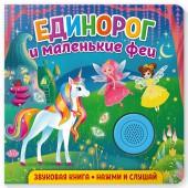Звуковая книга для малышей. Единорог и маленькие феи