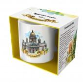 Кружка «Города России: Санкт-Петербург. Исаакиевский Собор» (подарочная упаковка), 330 мл, фарфор