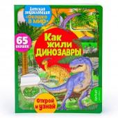 Окошко в мир. Как жили динозавры
