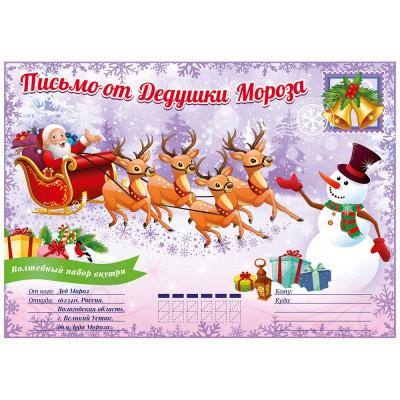 Письмо от Дедушки Мороза. Новогодний подарок. Красивая елочка. Маркет
