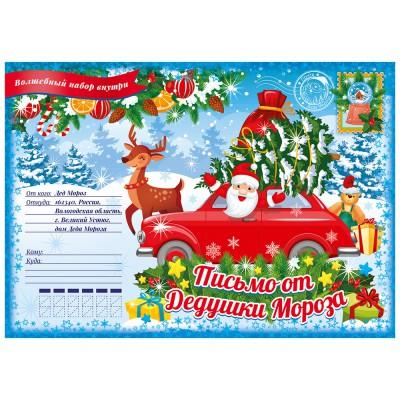 Письмо от Дедушки Мороза. Новогодний подарок. Волшебный Дед Мороз. Маркет