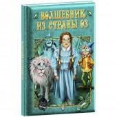 Любимые сказки. Волшебник страны Оз. Развивающая книга