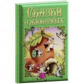 Любимые сказки. Сказки о животных. Развивающая книга