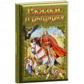 Любимые сказки. Сказки о рыцарях. Развивающая книга