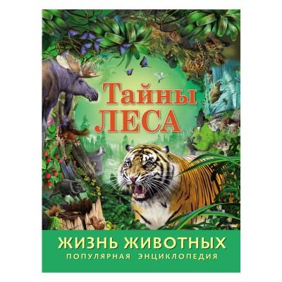 Жизнь животных. Тайны леса