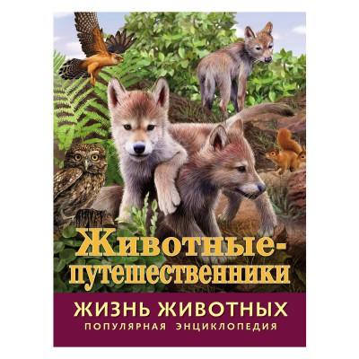 Жизнь животных. Животные-путешественники