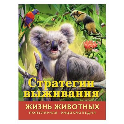 Жизнь животных. Стратегии выживания