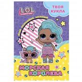 L.O.L. SURPRISE! Раскраска с наклейками и большой куклой. Играй, раскрашивай, наклеивай. Морская королева.