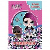 L.O.L. SURPRISE! Раскраска с наклейками и большой куклой. Играй, раскрашивай, наклеивай. Рокерша.