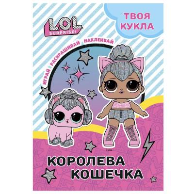 L.O.L. SURPRISE! Раскраска с наклейками и большой куклой. Играй, раскрашивай, наклеивай. Королева Кошечка.