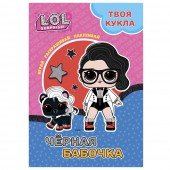 L.O.L. SURPRISE! Раскраска с наклейками и большой куклой. Играй, раскрашивай, наклеивай. Черная бабочка.