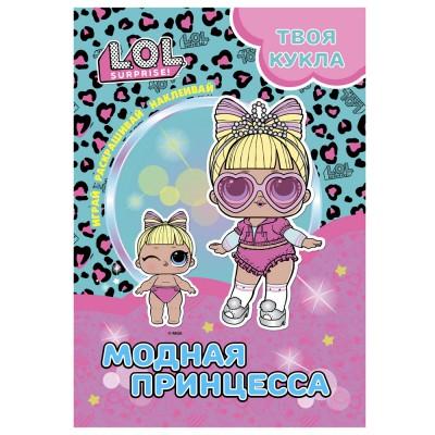 L.O.L. SURPRISE! Раскраска с наклейками и большой куклой. Играй, раскрашивай, наклеивай. Модная принцесса.