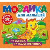 Мозаика для малышей. Гусеница-путешественница