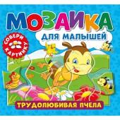 Мозаика для малышей. Трудолюбивая пчела