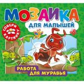 Мозаика для малышей. Работа для муравья