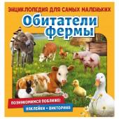 Энциклопедия для самых маленьких Познакомимся поближе! Обитатели фермы