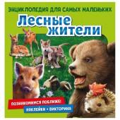 Энциклопедия для самых маленьких Познакомимся поближе! Лесные жители