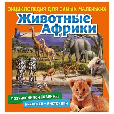 Энциклопедия для самых маленьких Познакомимся поближе! Животные Африки