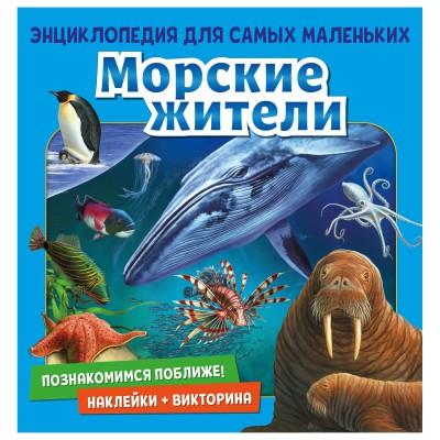 Энциклопедия для самых маленьких Познакомимся поближе! Морские жители