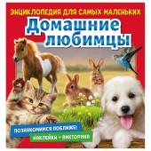 Энциклопедия для самых маленьких «Познакомимся поближе! Домашние любимцы»
