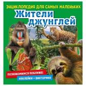 Энциклопедия для самых маленьких  Познакомимся поближе! Жители джунглей