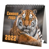 Календарь-домик (евро) «Символ года 1. Маркет» на 2022 год