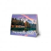 Календарь-домик (евро) «Мир природы. Маркет» на 2022 год