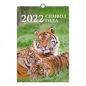 Календарь на спирали «Символ года 1. Маркет» на 2022 год