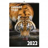 Календарь на спирали «Символ года 2. Маркет» на 2022 год