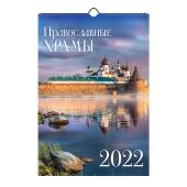 Календарь на спирали «Православные храмы. Маркет» на 2022 год